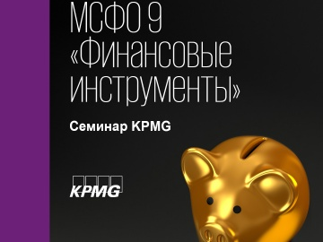KPMG in Kazakhstan and Central Asia Invites You to Attend a Seminar that will Focus on IFRS 9 Financial Instruments.