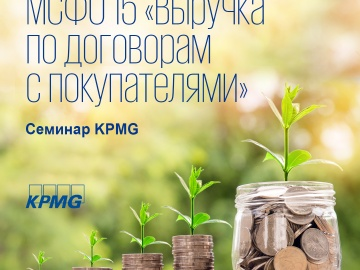 KPMG in Kazakhstan and Central Asia invites you to attend a seminar that will focus on IFRS 15 Revenue from Contracts with Customers.
